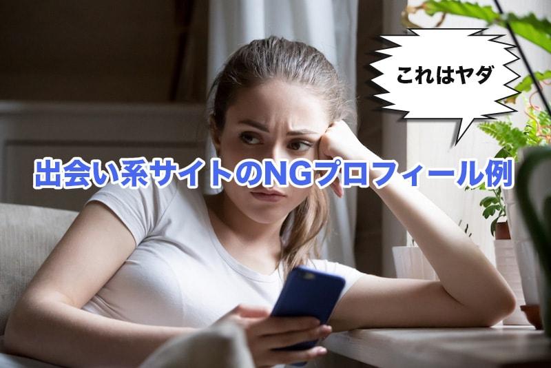 出会い系サイトのNGプロフィールの例文