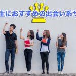 大学生がセフレ作りするのにおすすめな出会い系サイト