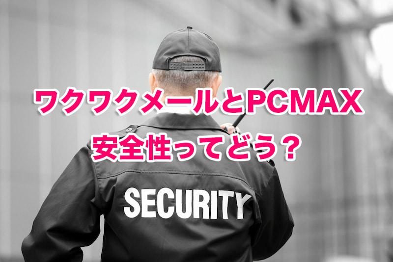 ワクワクメールとPCMAXの安全性はどうか?
