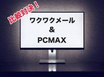 ワクワクメールとPCMAXの違いを比較