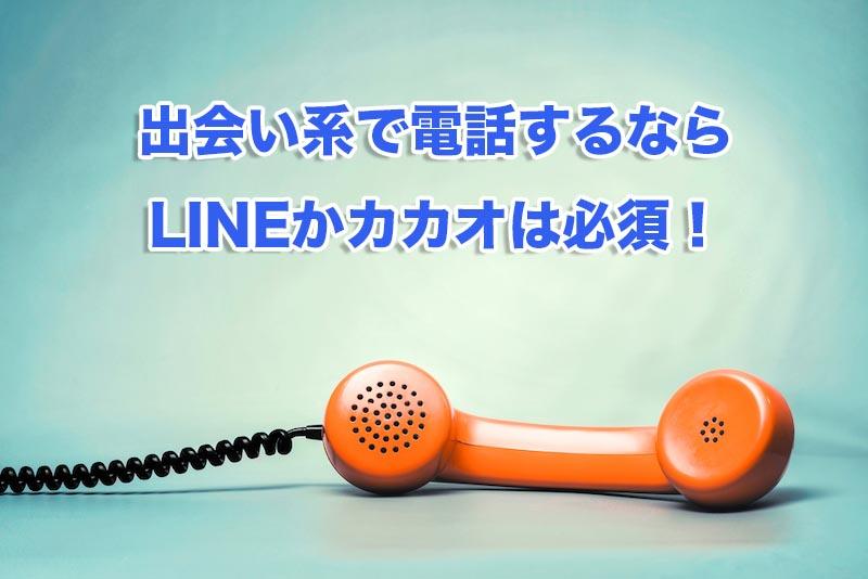 出会い系サイトでの電話はカカオかLINEにするべき