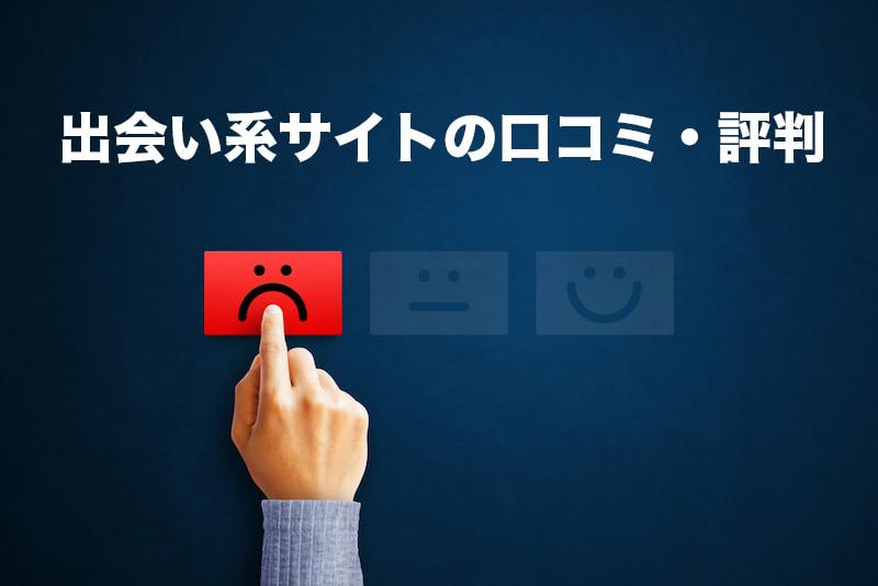出会い系サイトの口コミ・評判