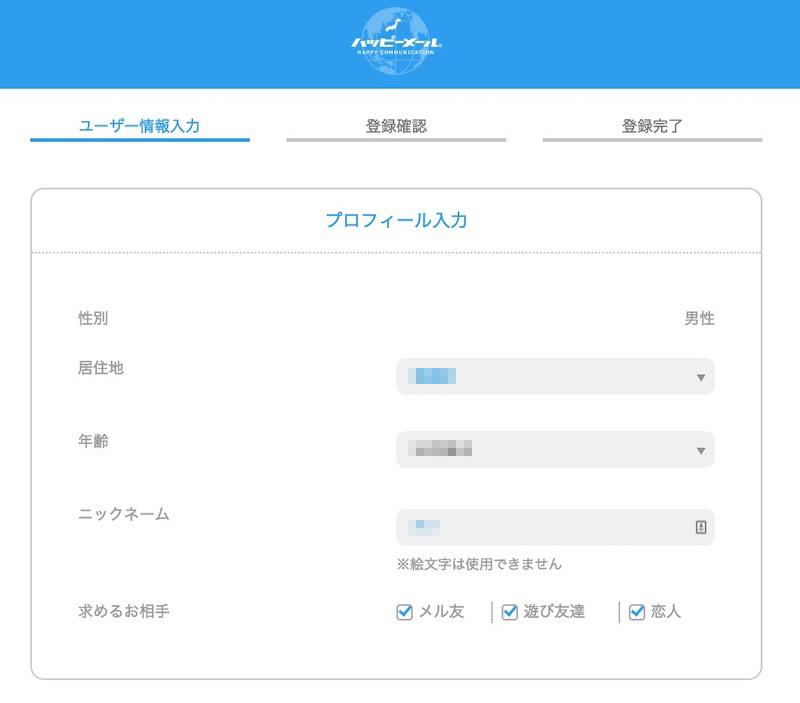 出会い系サイトの登録(プロフィール入力画面)