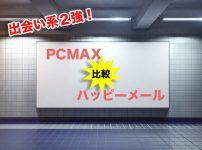 PCMAXとハッピーメールの比較
