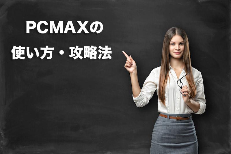 PCMAXの使い方と攻略法