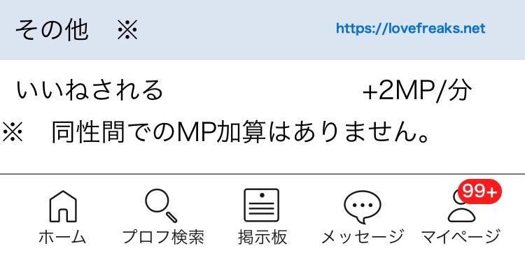 出会い系サイトハッピーメールのキャッシュバック金額③