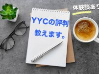 YYCの評判を体験談付きで攻略する