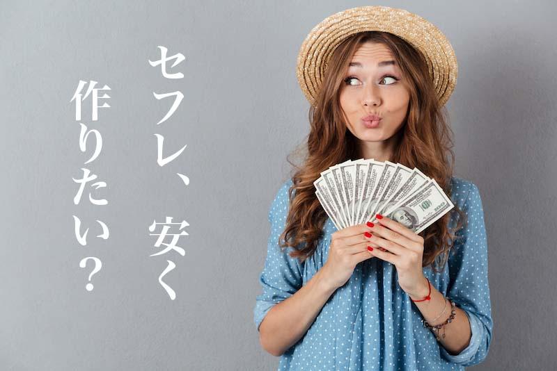 お金をかけずにセフレを作る方法と維持のコツ